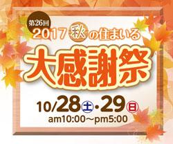 2017秋の住まいる大感謝祭