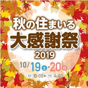 2019秋の住まいる大感謝祭